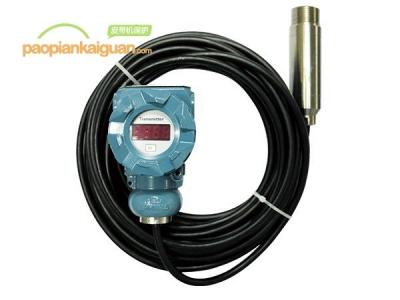矿用投入式液位传感器