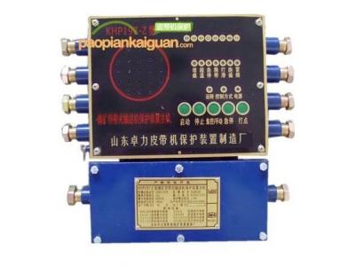 KHP197矿用带式输送机保护装置主机